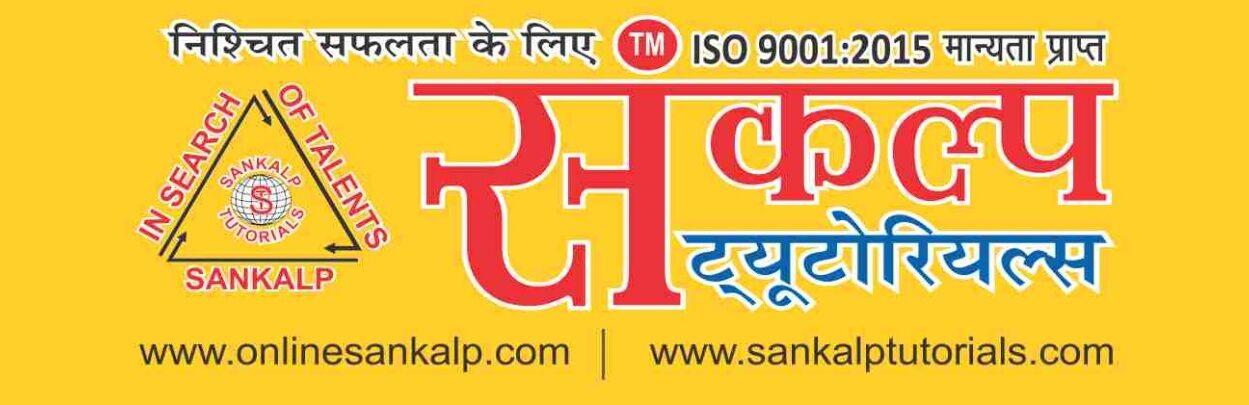 www.sankalptutorials.com